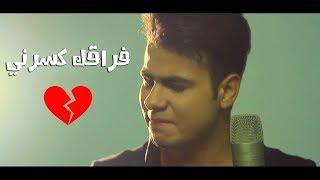 فراقك كسرني l فيديو كليب حصري - عبدالله البوب |  اخراج احمد سنه 2018