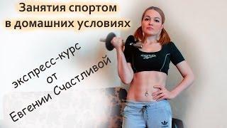 Занятия спортом в домашних условиях // экспресс-курс + субтитры // Евгения Счастливая