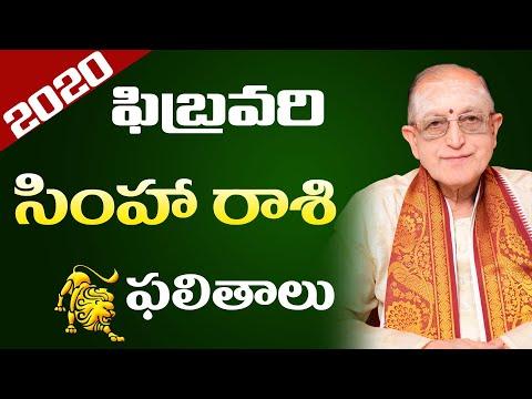 Simha Rasi Phalalu February 2020 | Simha Rasi Phalalu 2020 | Kameswara Sarma | Sunrise Tv Telugu