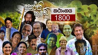 Kopi Kade | Episode 1800 - (2020-10-23) | ITN Thumbnail