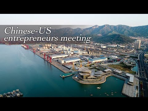Live: Chinese and US entrepreneurs event is being held in Beijing中美企业家在京展开对话,推动经贸合作