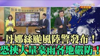 【精彩】丹娜絲颱風陸警發布!恐挾大量豪雨各地嚴防!