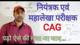 भारत के नियंत्रक महालेखा परीक्षक (CAG)