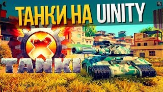 Танки Онлайн на Unity [Tanki Online Unity] Tanki X