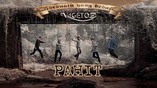 Vagetoz - Pahit