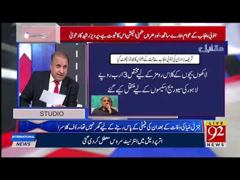 Shahbaz Sharif Converted Funds Of Less-developed Areas Of South Punjab To Lahore