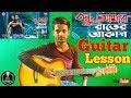 Bondhu Amar Rater Akash ||Sadman pappu||-Easy Guitar Chords/Lessons/Tutorial/Guitar Cover
