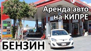 Кипр 2017. Стоимость бензина, процедура и особенности заправки. Аренда авто