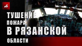Тушение пожара в Рязанской области