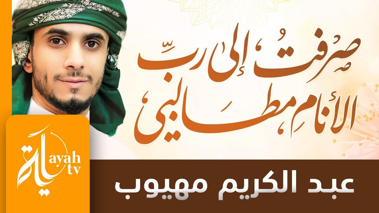 صرفت الى رب الأنام مطالبي - عبدالكريم مهيوب   كلمات محمد الفاطمي الأدريسي