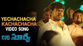 Yechachacha Kachachacha Video Song Promo   C/o Surya Movie   Sundeep Kishan,Mehreen Pirzada