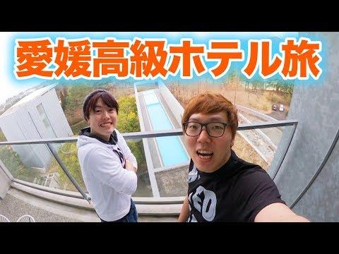 【旅動画】 一泊16万の超高級ホテル!ヒカキン&マスオ愛媛松山の旅!