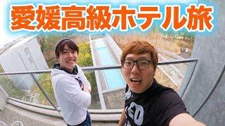 【旅動画】 一泊16万の超高級ホテル!ヒカキン&マスオ愛媛松山の旅! thumbnail