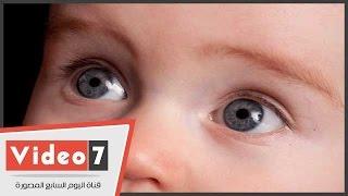 """""""العيادة""""..مراحل نمو""""حاسة الرؤية """" عند الطفل حديث الولادة"""