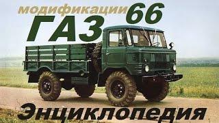 Премьера ! Энциклопедия ГАЗ 66 !
