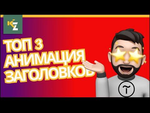 ТОП 3 анимация заголовков в Тильда.  Tilda Publishing, анимация в zero block