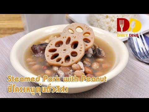 Steamed Pork with Peanut   Thai Food   ซี่โครงหมูตุ๋นถั่วลิสง - วันที่ 12 Aug 2019