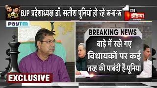 Congress ने Rajasthan में बाड़े की परिभाषा ही बदल कर रख दी: Satish Poonia