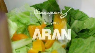 Шакшука.ru на кухне Aran. Салат ко Дню Независимости