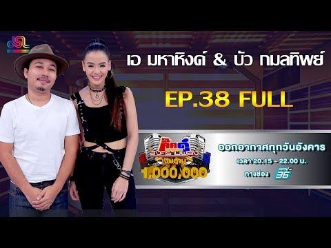 เอ มหาหิงค์ & บัว กมลทิพย์ FULL - วันที่ 24 Oct 2019