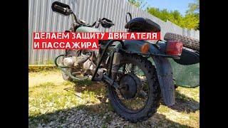 делаем защиту двигателя и пассажира на мотоцикл урал Днепр  за 20 минут