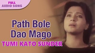 Path Bole Dao Mago | Usha Mangeshkar  | Tumi Kato Sunder | Bengali Movie Songs