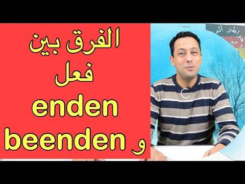 تعلم اللغة الألمانية مع رشيد- الفرق بين فعل enden و beenden و مشتقاته