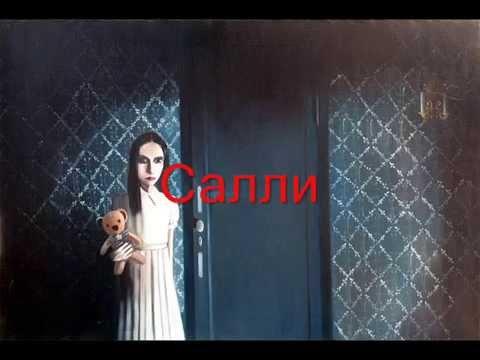 Страшные Легенды  Выпуск №9  Салли