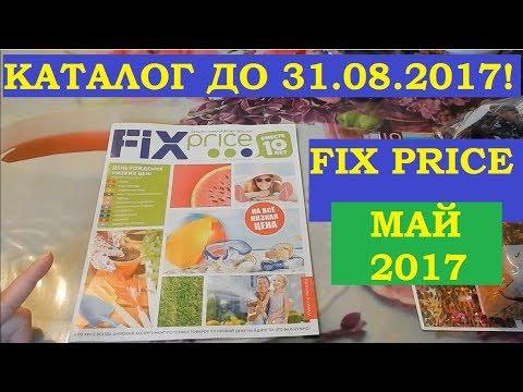 FIX PRICE! Каталог товаров с апреля по август! Немного покупок!