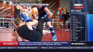 """""""Промышленность и Спорт"""" - мастер-класс по тайскому боксу"""