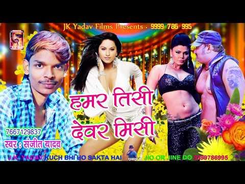 हमर तीसी देवर मिसि - Hamar Tisi Devar Misi  || Popular धमाका भोजपुरी Song || Sanjeet Yadav
