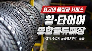 대전중고휠 휠타이어종합물류매장