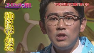 10月30日(月)深夜1時13分 『オー!! マイ神様!!』 予告映像 ビビる大木が...