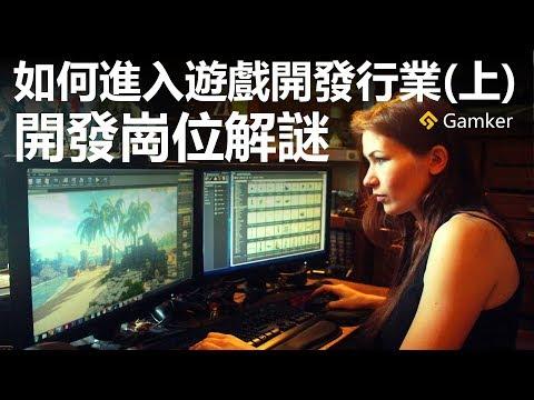 如何進入遊戲開發行業(上):開發崗位解謎【就知道玩遊戲48】