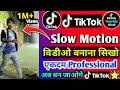 Tiktok Slow motion Video | Slow motion video editing | Tiktok Trending video tutorial | kinemaster
