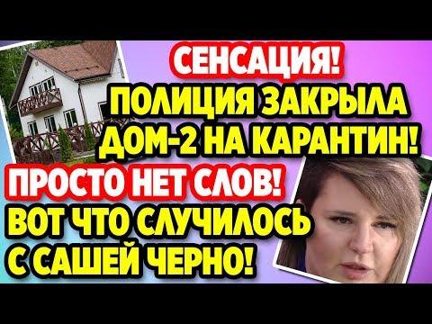 Дом 2 Свежие новости и слухи! Эфир 31 МАРТА 2020 (31.03.2020)