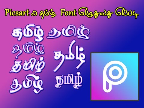 Stylish Tamil Font In Picsart App With Proof.