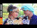 CG Karma Geet-तोर बोली बैना-Gauri Shankar-New Chhattisgarhi Song-HD Video Song 2018-CG Video