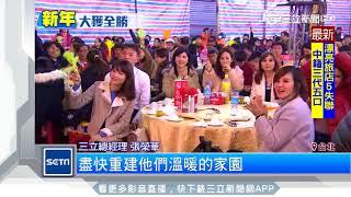 三立尾牙席開138桌!大咖藝人炒氣氛嗨翻│三立新聞台