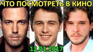 На что пойти в кино (премьеры на 12 января 2017).