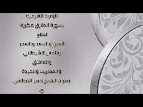 الرقية الشرعية سورة الطارق مكررة الشيخ ناصر القطامي Youtube