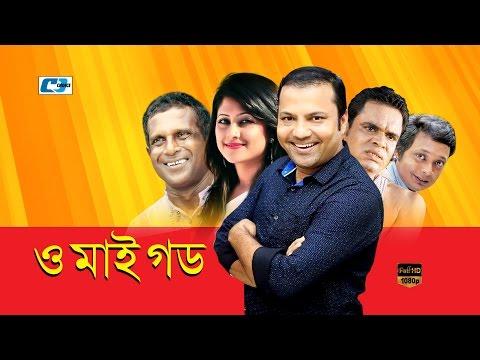 O My God | Bangla Natok | Full HD | Shumaiya Shimu | Siddikur Rahman | Opu
