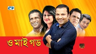 O My God | Bangla Natok 2016 | Full HD | Shumaiya Shimu | Siddikur Rahman | Opu