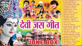 Jas Geet II JUKE BOX II Dukalu Yadav II Kavita Wasnik II Aaru Sahu
