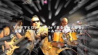 水口晴幸 with ROLL OVERS - 暴走列車
