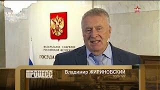 Жириновский про тайное мировое правительство