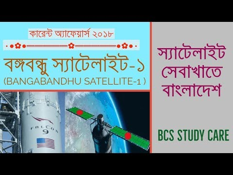 Bangabandhu Satellite Bangladesh | বদলে যাবে বাংলাদেশ | Bangabandhu-1 Satellite।BCS Preparation
