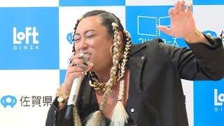 ロバート秋山、新キャラは「佐賀出身のR&Bシンガー」