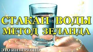 Исполнение Желания! Стакан воды -  Мощная техника исполнения желаний! Вадим Зеланд!