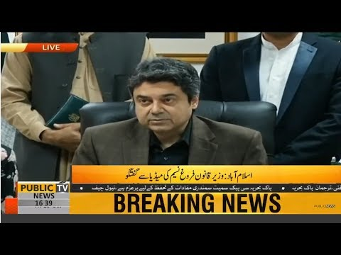 Law Minister Farogh Naseem press conference | WhistleBlower Act | 26 Oct 2018